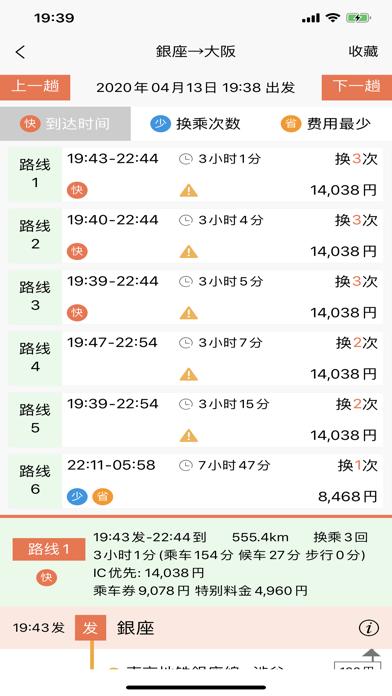 日本换乘-去日本旅行必备交通乘换工具 screenshot four