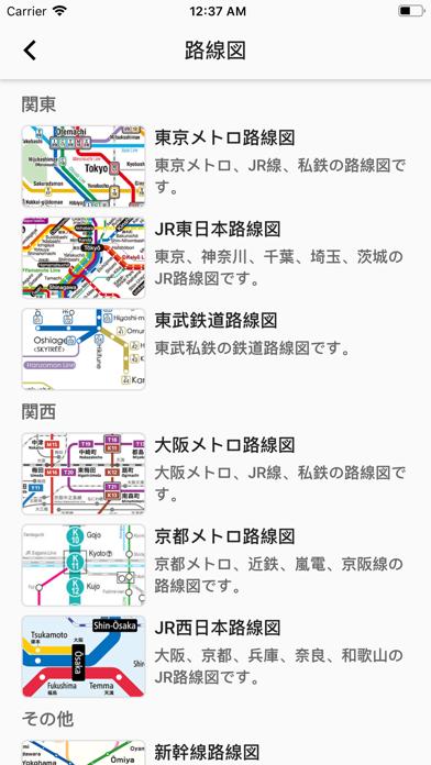 乗換案内 大阪のおすすめ画像5