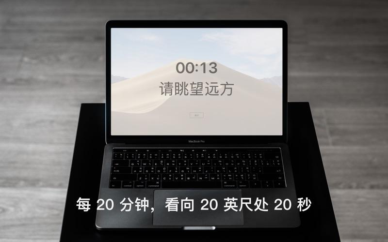 休息一下 - 緩解疲勞提醒工具 for Mac