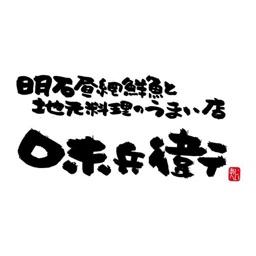 神戸居酒屋 味兵衛(あじへい)