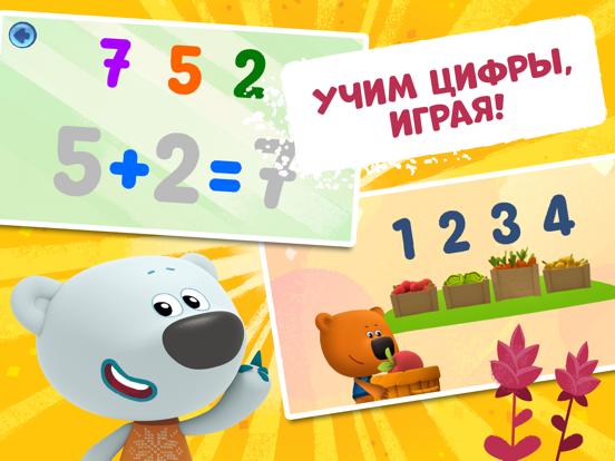 Игра Мимишки 123. Учим цифры.のおすすめ画像1