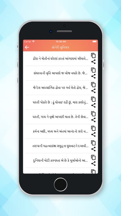 Gujarati Suvichar! screenshot 2