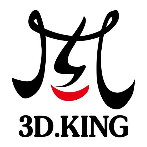 3D.KING機能品牌服飾