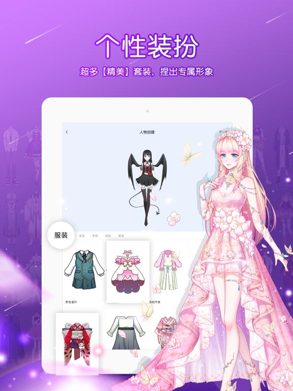 Screenshot #4 pour 触漫-让漫画更好玩