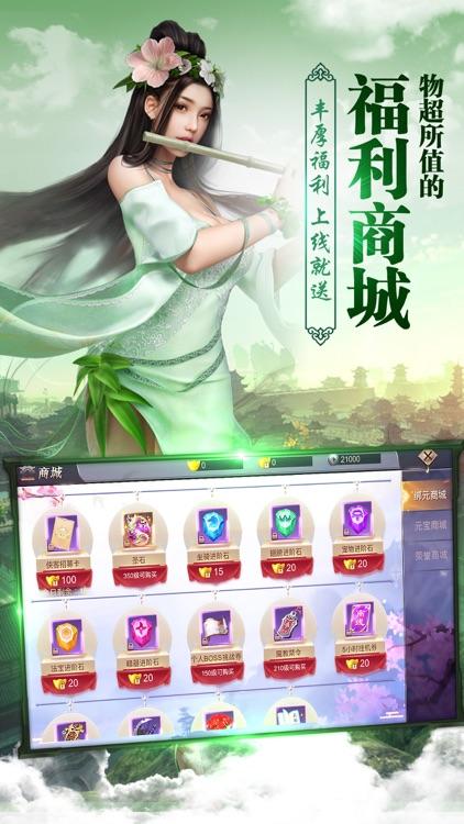 剑灵修仙-国风仙侠情缘手游 screenshot-4