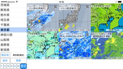 周辺便利天気 - 気象庁天気予報レーダーブラウザアプリ -のおすすめ画像5