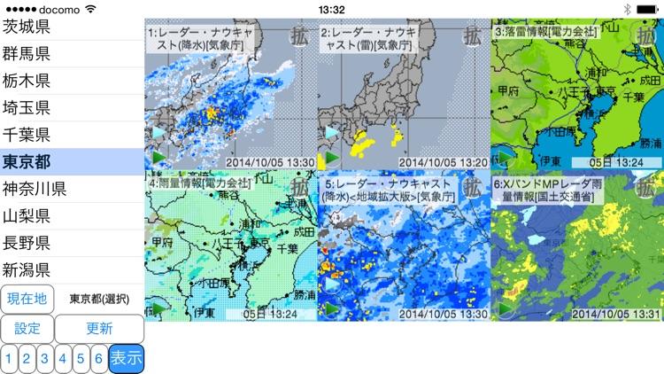 周辺便利天気 - 気象庁天気予報レーダーブラウザアプリ - screenshot-4