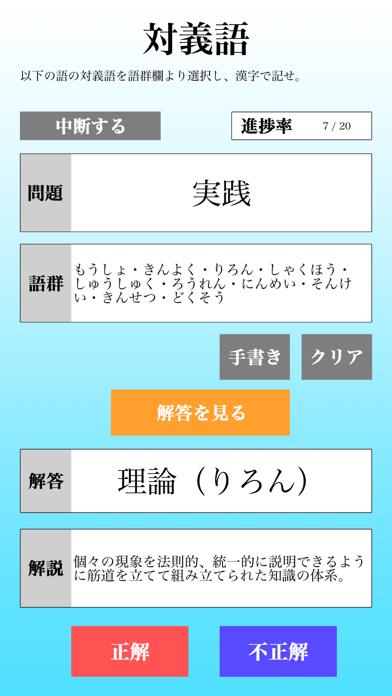 漢字検定準2級「30日合格プログラム」 漢検準2級のおすすめ画像1