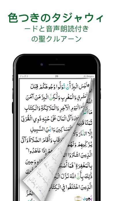 Muslim Pro - ラマダン 2019 ScreenShot2