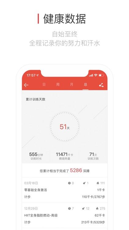 Hi运动私教版-为您定制增肌减肥计划 screenshot-3