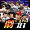 【劇プロ】劇的采配!プロ野球リバーサル iPhone / iPad
