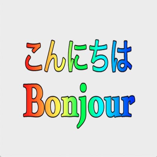 Japanese French