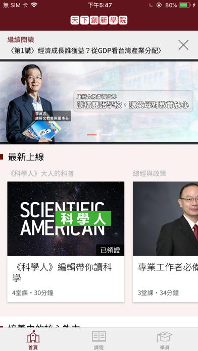 天下創新學院 Screenshot