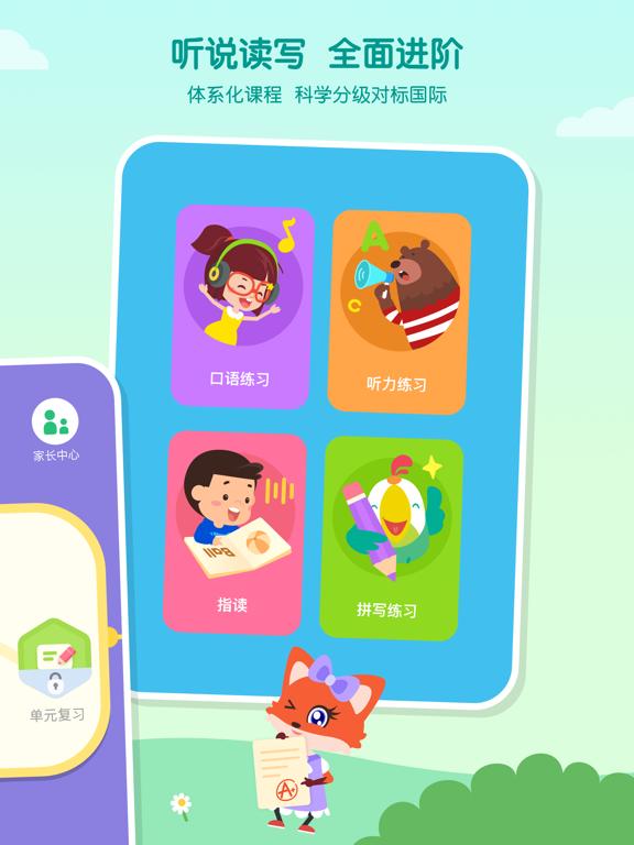 叽里呱啦-专注儿童英语早教启蒙