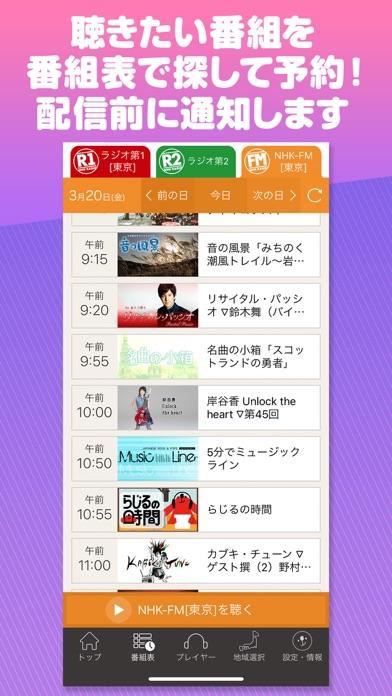 NHKラジオ らじるらじる ラジオ配信アプリ ScreenShot3