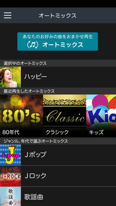 ひかりTVミュージック ScreenShot1