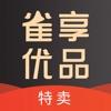 雀享优品-品牌特卖震撼开团