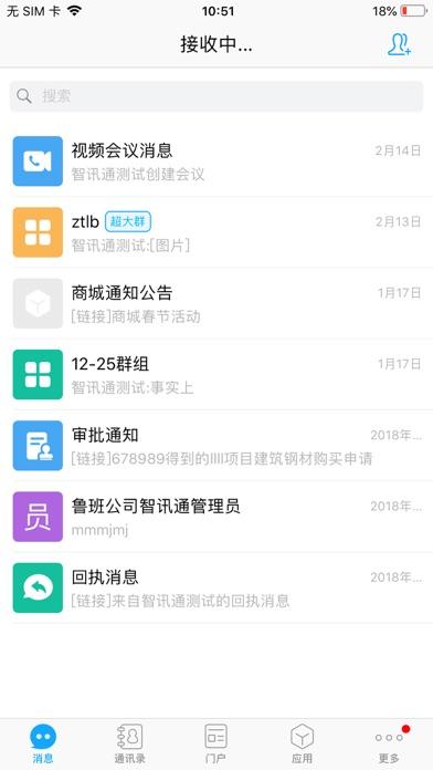 鲁班智讯通 screenshot one