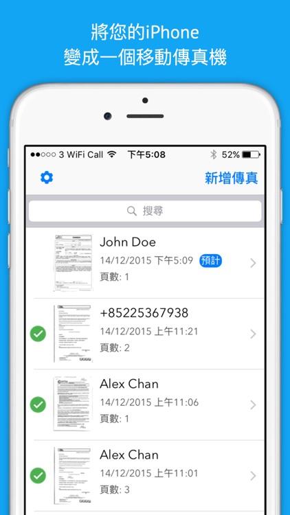 FAX852 - 手機傳真 screenshot-0