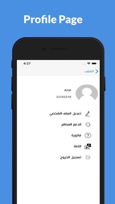 صنع في الكويت - السائقلقطة شاشة3