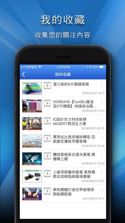 今日財經 screenshot-3