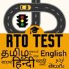 RTO Master - Driving Exam Test