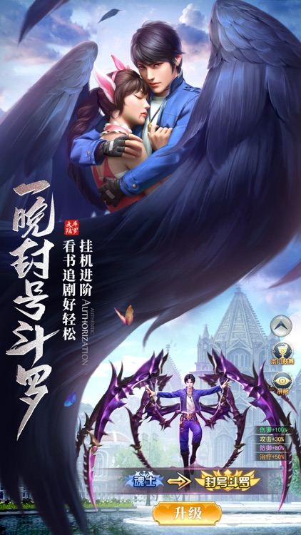 斗罗大陆-官方正版魔幻修仙手游登录领VIP screenshot-4