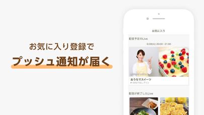 cookpadLive -クッキングLiveアプリ- ScreenShot3