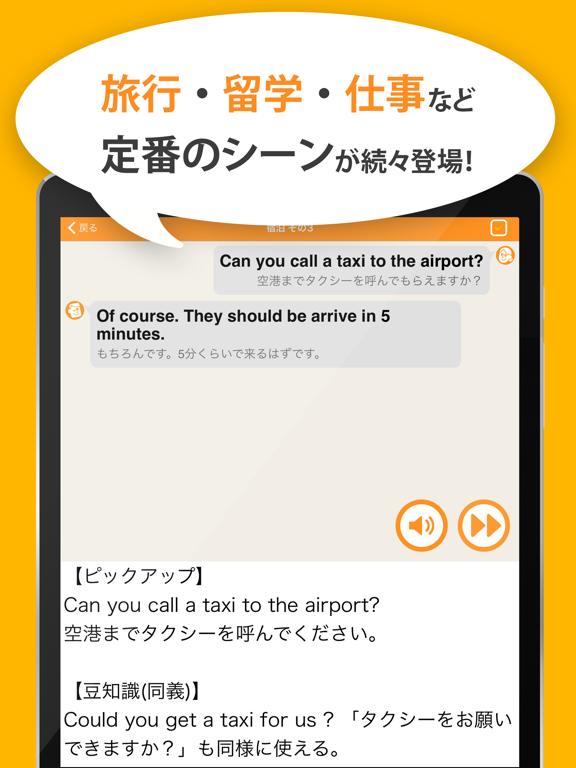 英会話リスニングのおすすめ画像3