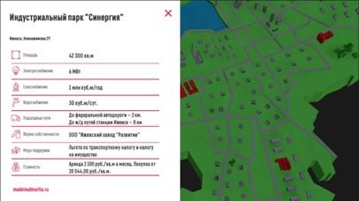 Инвестиционная карта Удмуртии