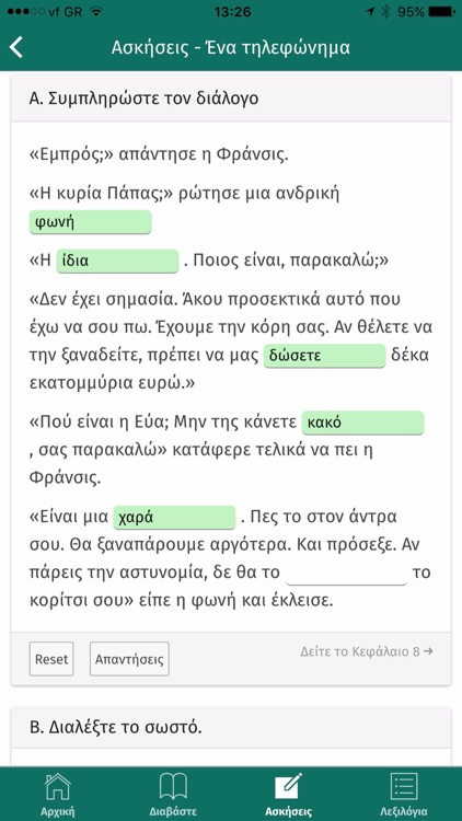 Enan Avgousto stis Spetses screenshot-3