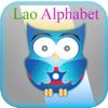 Lao Alphabet - Souliya Sivilay