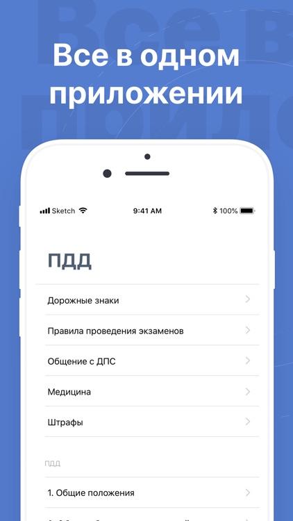 Экзамен 2019 ПДД - Билеты ГАИ screenshot-5