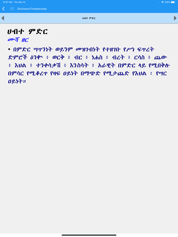 Amharic Amharic dictionary screenshot 11
