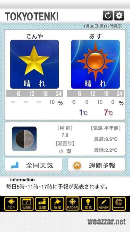 天気・R screenshot-0
