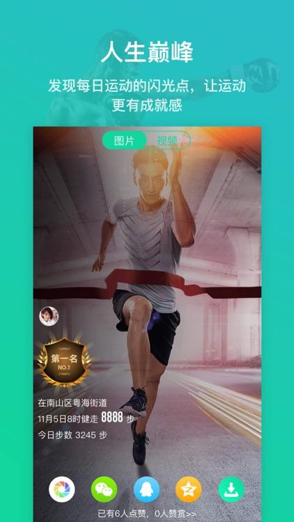 悦动圈Pro-跑步记步运动软件助手 screenshot-4