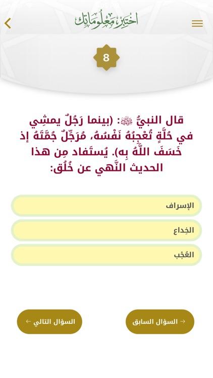 موسوعة الأخلاق screenshot-7