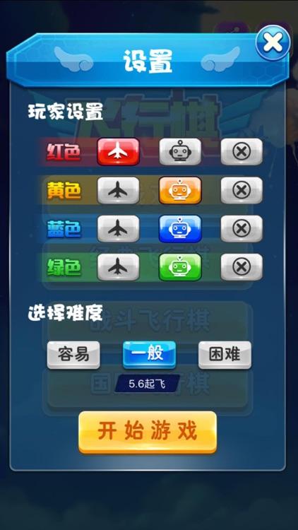 飞行棋—多人飞行棋对战 screenshot-4
