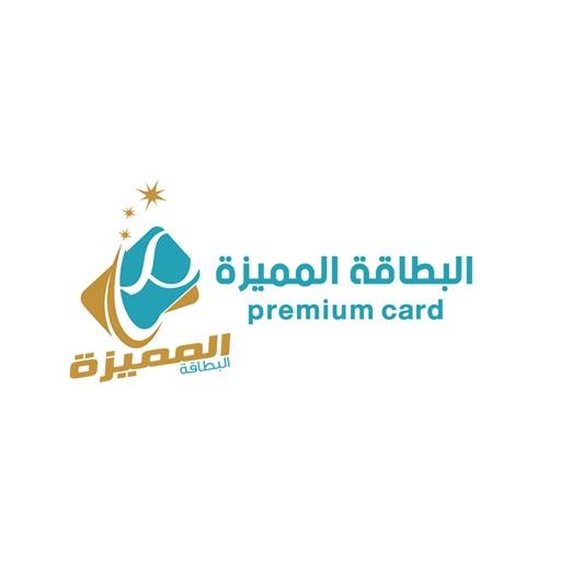 Premium card |البطاقة المميزة