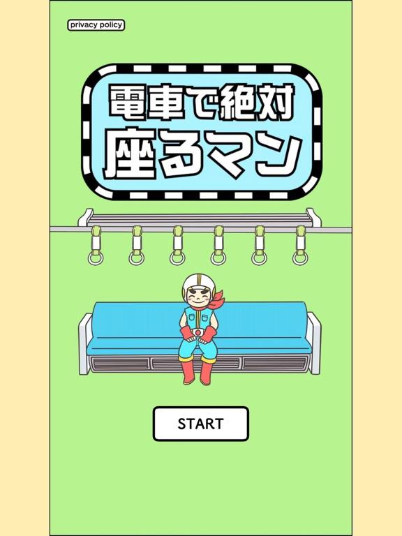 脱出ゲーム 電車で絶対座るマンのおすすめ画像1