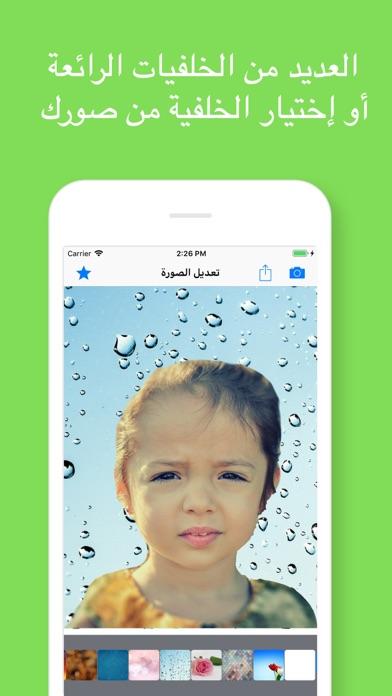 اضافة الخلفية للصور أو حذف screenshot 3
