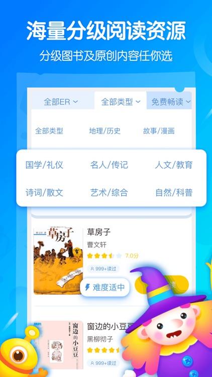 考拉阅读-学生的课外中文分级阅读学习神器