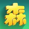 梦幻之森 - 回合制策略冒险游戏!