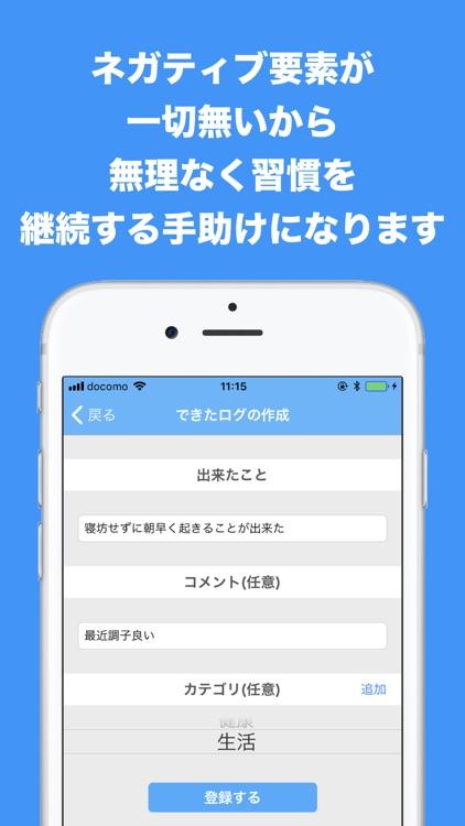 できたログ-習慣化の手助けをする行動記録アプリ