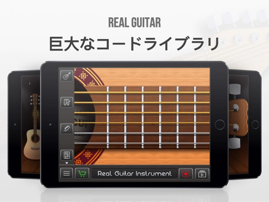 Real Guitar Instrumentのおすすめ画像1