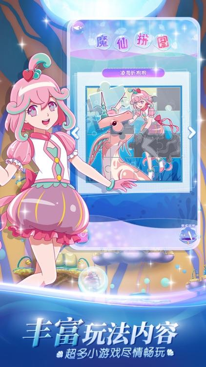 巴啦啦魔法海萤堡——小魔仙3D换装养成游戏 screenshot-4
