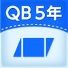 QB説明 5年 面積1 - iPadアプリ