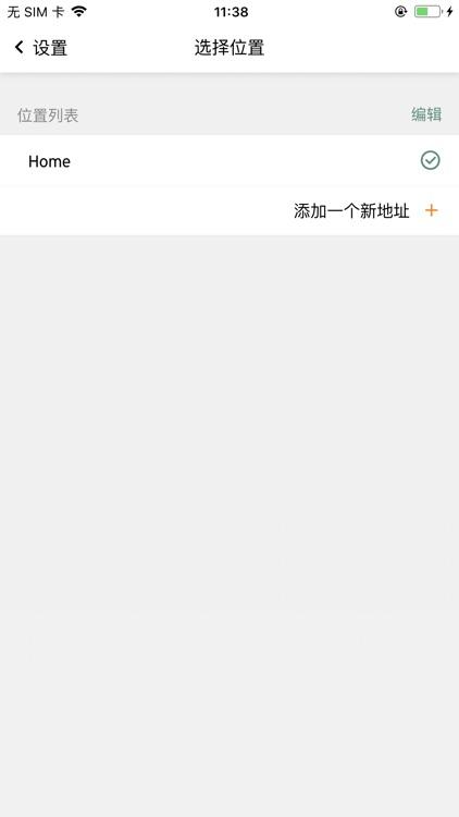 博管家 Protherm screenshot-4
