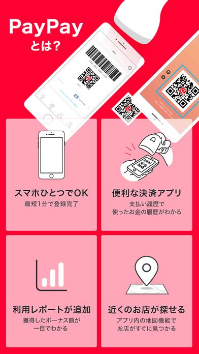 PayPay-ペイペイ(簡単、お得なスマホ決済アプリ)のおすすめ画像2