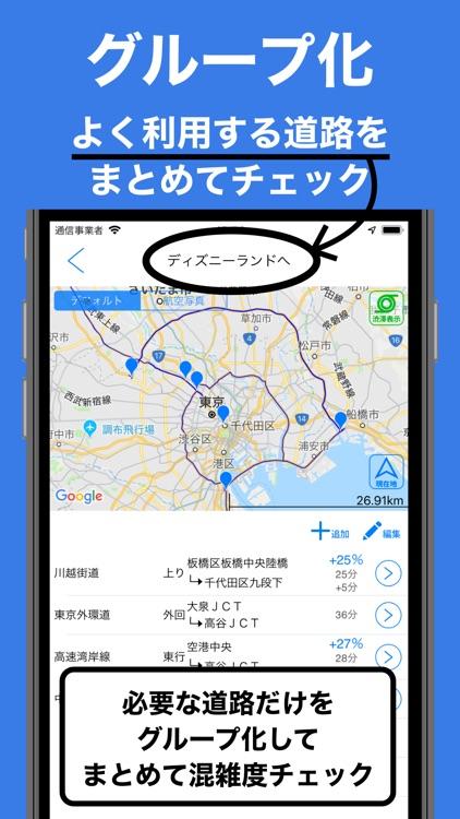 JARTIC渋滞情報 screenshot-8